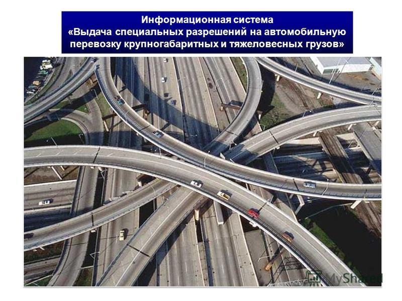 Информационная система «Выдача специальных разрешений на автомобильную перевозку крупногабаритных и тяжеловесных грузов»