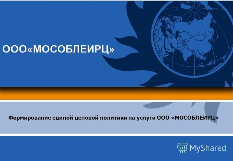 Формирование единой ценовой политики на услуги ООО «МОСОБЛЕИРЦ»