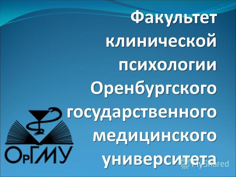 Факультет клинической психологии Оренбургского государственного медицинского университета