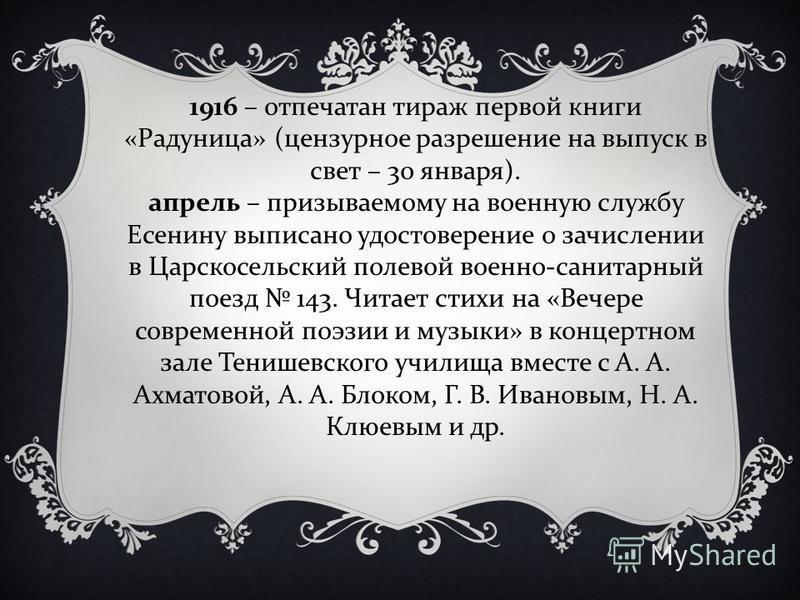 В январе 1916 года издатель М. В. Аверьянов выпускает в свет первую книгу Есенина