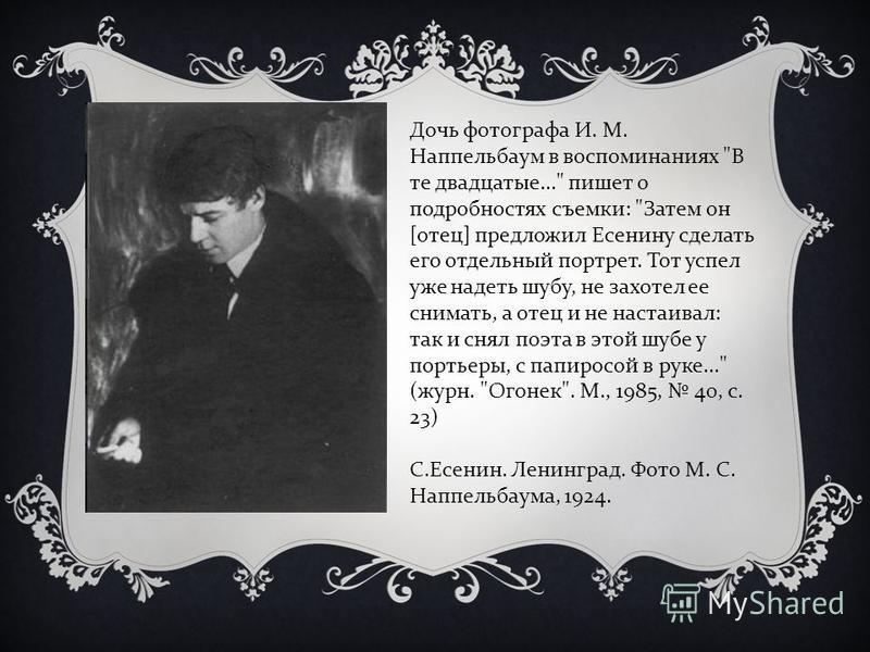 Наиболее значительным явлением в личной жизни Есенина была встреча в 1921 году с прославленной американской танцовщицей Айседорой Дункан. С. Есенин и А. Дункан. Фотография. 1922 г. Нью - Йорк.