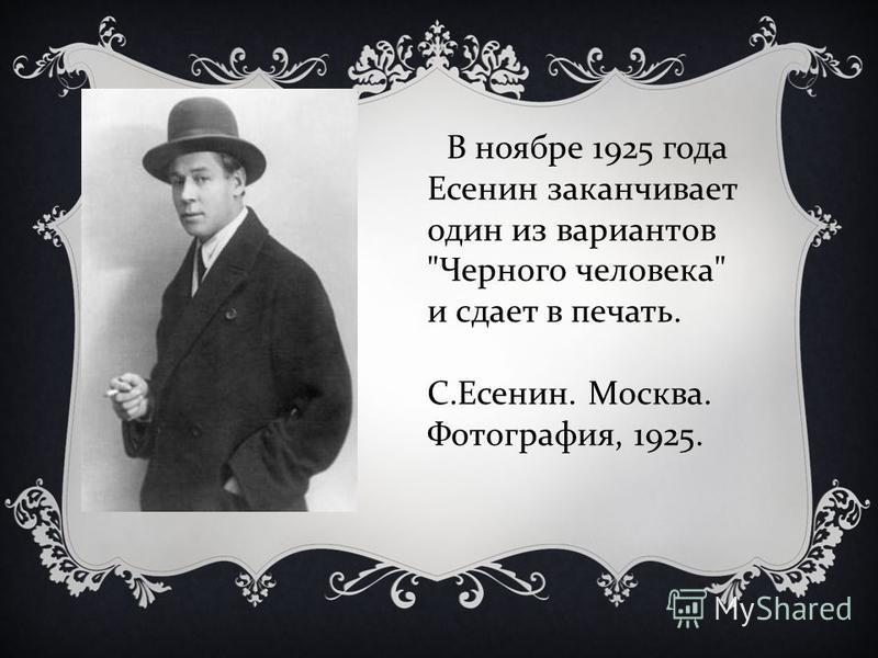 С. Есенин и Л. Леонов. Редакция журнала  Прожектор . Москва. Фотография, 1924.
