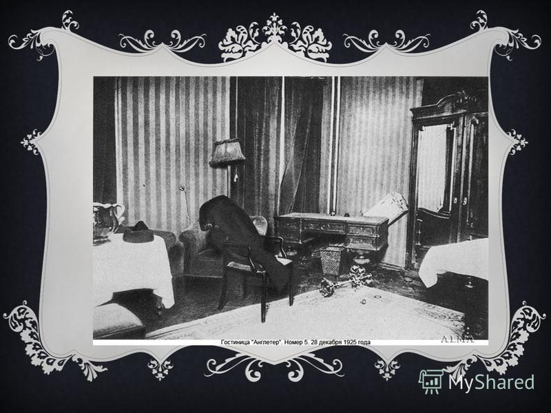 В ночь с 27 по 28 декабря 1925 года Сергей Есенин был убит. Его тело обнаружили в пятом номере отеля « Англетер ». Следствие назвало причину смерты – самоубийство. Эта притянутая версия вызвала недоверие у современников и потомков поэта …