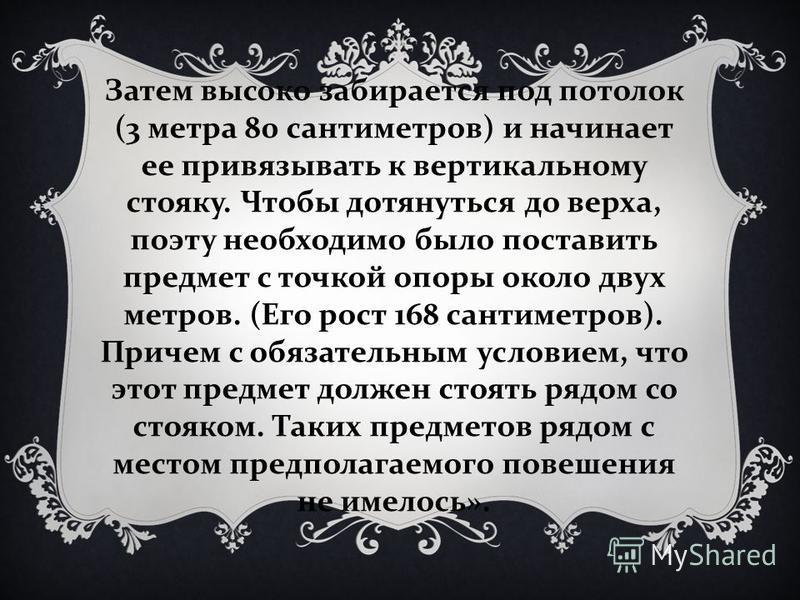 Криминалист Э. А. Хлысталов пишет по этому поводу : « Внимательно изучив всю обстановку в номере гостыницы, понял, что эта версия не выдерживает никакой критыки. Судите сами. Поэт разрезает себе глубоко руку и ждет, когда начнется обильное кровотечен