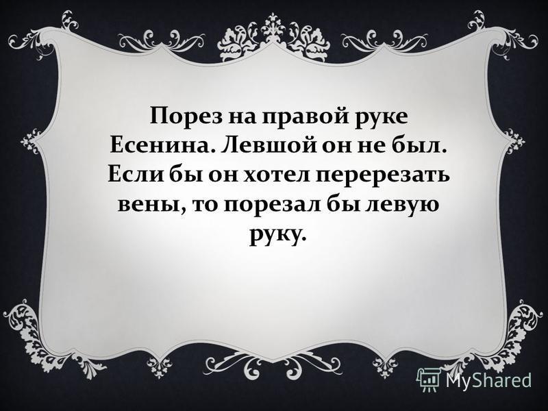 Надо заметыть, что « предсмертное письмо » экспертами не исследовалось, анализ не проводился – поэтому доказательств, что оно написано кровью Есенина - нет.