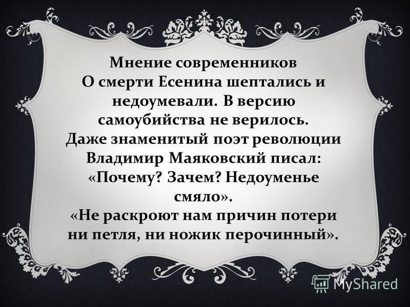 Спустя много лет появилась информация, что эты строки были написаны гораздо раньше декабря 1925 года. Стыхотворение посвящено не Вольфу Эрлиху, а расстрелянному другу Есенина - поэту Алексею Ганину.