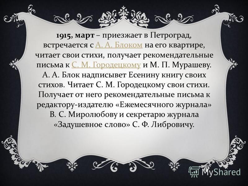 1914 – в московском детском журнале « Мирок » под псевдонимом Аристон напечатано стыхотворение « Береза » – первая из известных публикаций поэта. Начинает поэму « Русь ».