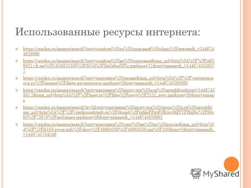 Использованные ресурсы интернета: https://yandex.ru/images/search?text=смайлы%20 за%20 здоровый%20 образ%20 жизни&_=144674 4928969 https://yandex.ru/images/search?text=смайлы%20 за%20 здоровый%20 образ%20 жизни&_=144674 4928969 https://yandex.ru/imag