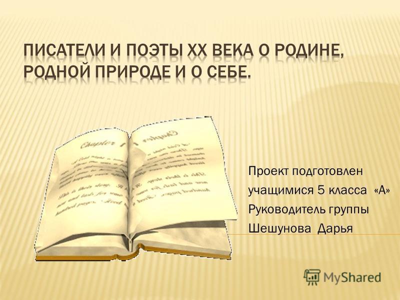 Проект подготовлен учащимися 5 класса «А» Руководитель группы Шешунова Дарья