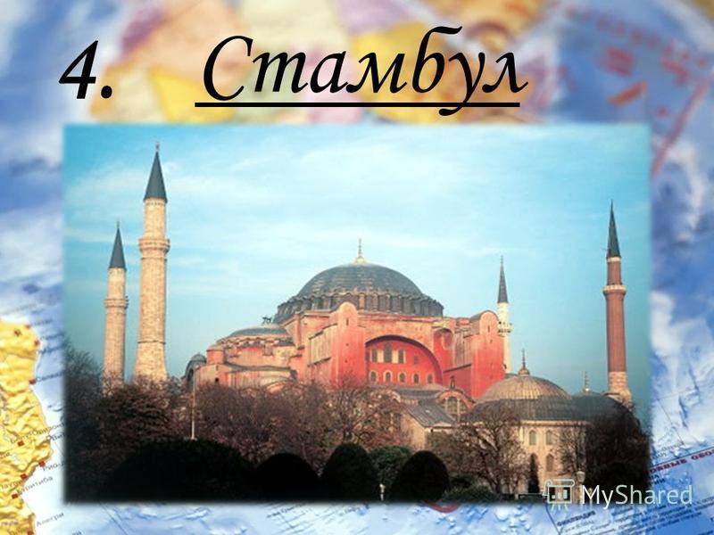 Стамбул 4.