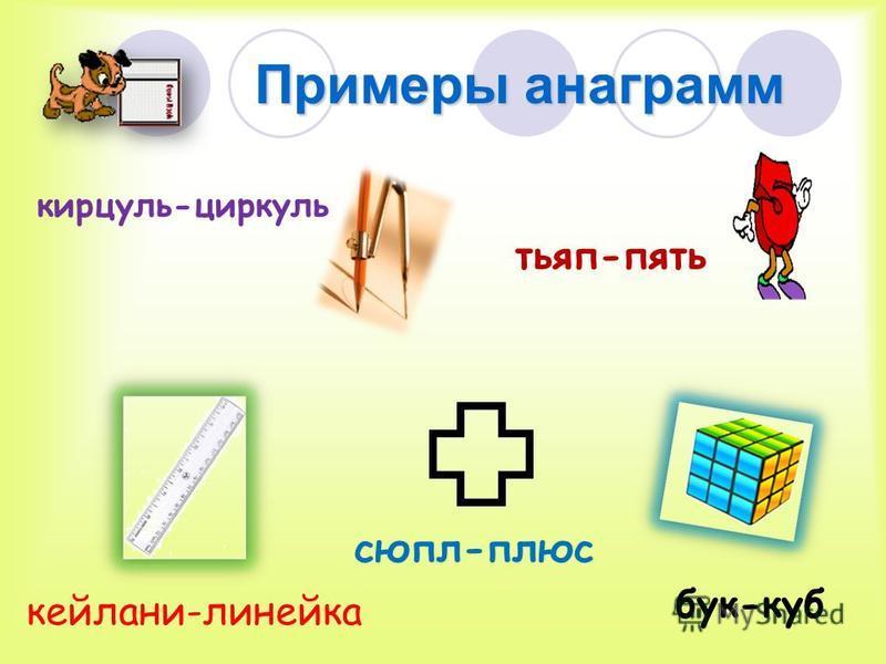 Анаграмма - слово, словосочетание, бессмысленная комбинация букв, образованные перестановкой букв, составляющих другое слово.
