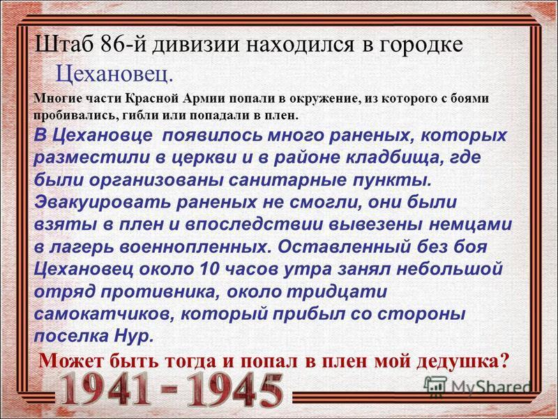 Штаб 86-й дивизии находился в городке Цехановец. Многие части Красной Армии попали в окружение, из которого с боями пробивались, гибли или попадали в плен. В Цехановце появилось много раненых, которых разместили в церкви и в районе кладбища, где были