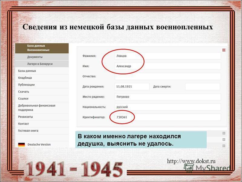 http://www.dokst.ru Сведения из немецкой базы данных военнопленных В каком именно лагере находился дедушка, выяснить не удалось.