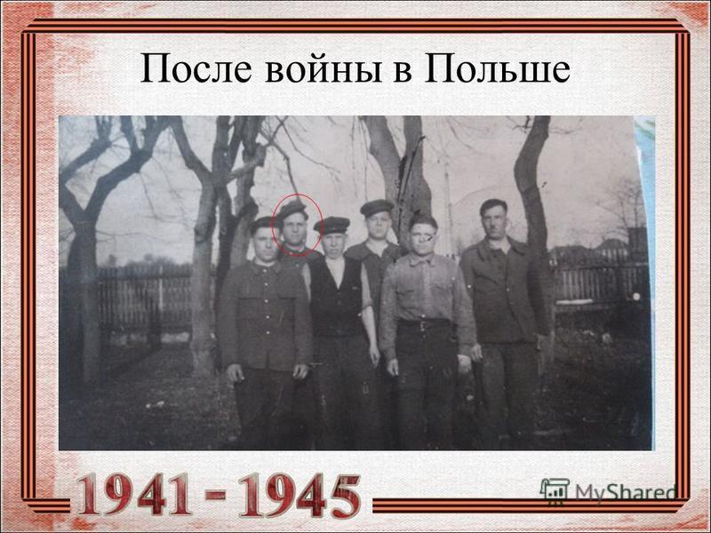 После войны в Польше