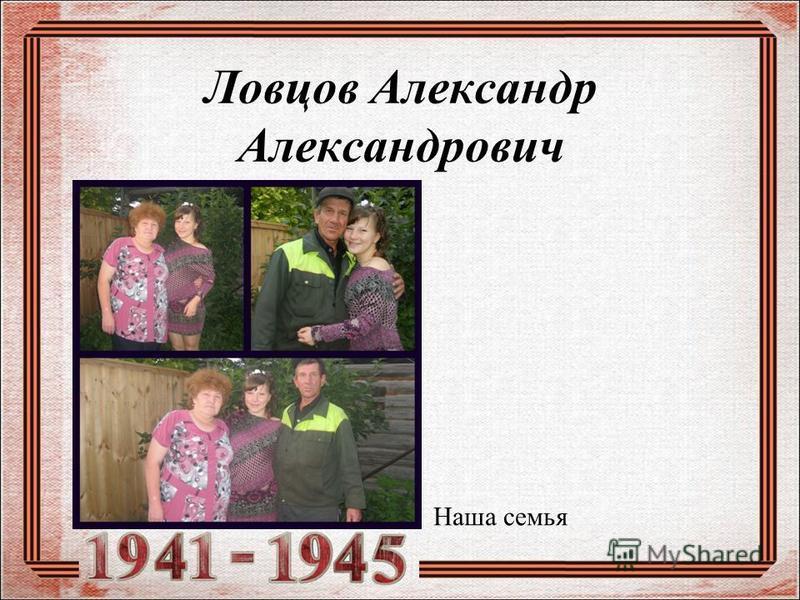 Ловцов Александр Александрович Наша семья