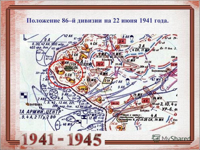 Положение 86–й дивизии на 22 июня 1941 года.