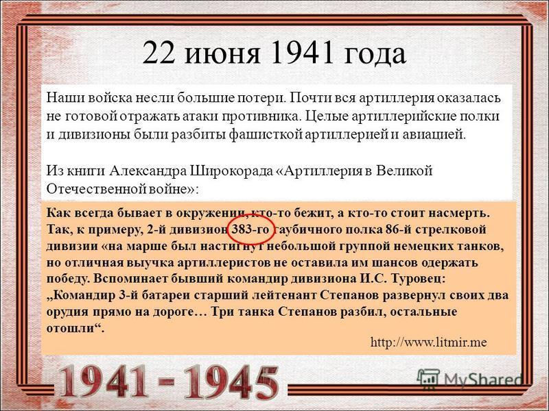 22 июня 1941 года Наши войска несли большие потери. Почти вся артиллерия оказалась не готовой отражать атаки противника. Целые артиллерийские полки и дивизионы были разбиты фашисткой артиллерией и авиацией. Из книги Александра Широкорада «Артиллерия