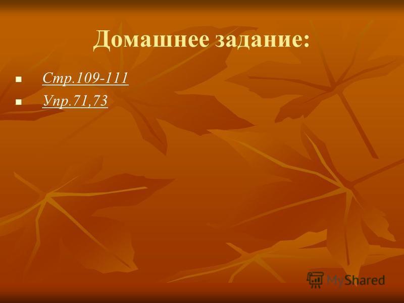 Домашнее задание: Стр.109-111 Упр.71,73