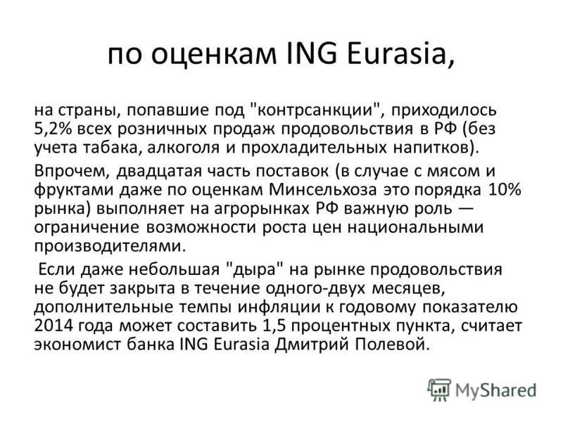 по оценкам ING Eurasia, на страны, попавшие под