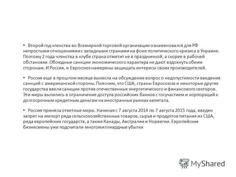 Второй год членства во Всемирной торговой организации ознаменовался для РФ непростыми отношениями с западными странами на фоне политического кризиса в Украине. Поэтому 2 года членства в клубе страна отметит не в праздничной, а скорее в рабочей обстан
