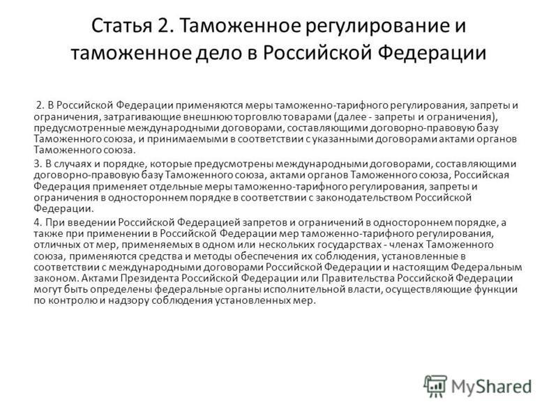 Статья 2. Таможенное регулирование и таможенное дело в Российской Федерации 2. В Российской Федерации применяются меры таможенно-тарифного регулирования, запреты и ограничения, затрагивающие внешнюю торговлю товарами (далее - запреты и ограничения),