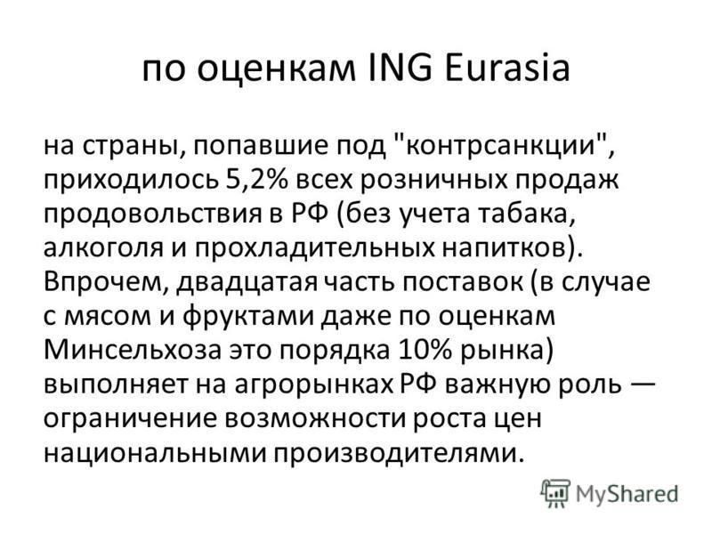 по оценкам ING Eurasia на страны, попавшие под