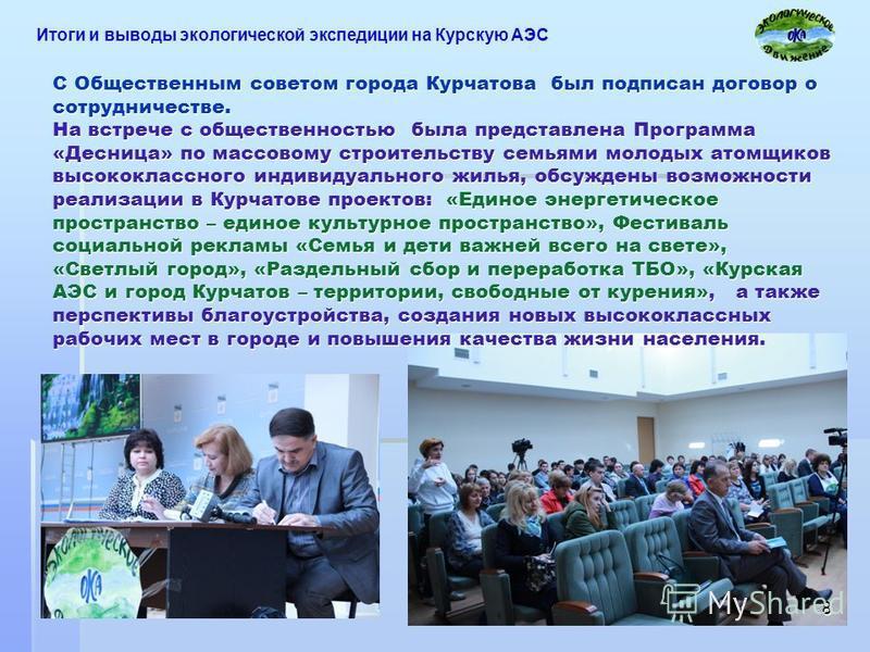 С Общественным советом города Курчатова был подписан договор о сотрудничестве. На встрече с общественностью была представлена Программа «Десница» по массовому строительству семьями молодых атомщиков высококлассного индивидуального жилья, обсуждены во