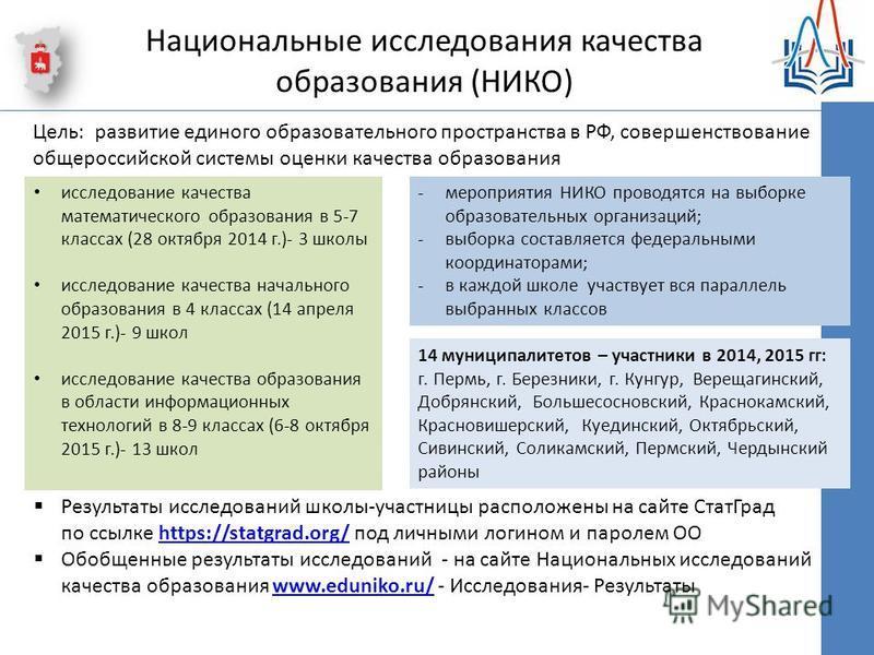 Национальные исследования качества образования (НИКО) Цель: развитие единого образовательного пространства в РФ, совершенствование общероссийской системы оценки качества образования исследование качества математического образования в 5-7 классах (28