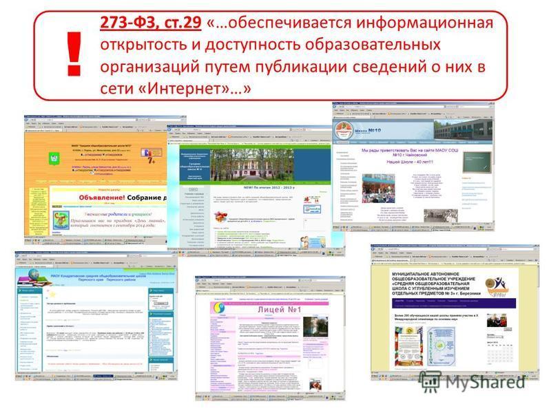 ! 273-ФЗ, ст.29 «…обеспечивается информационная открытость и доступность образовательных организаций путем публикации сведений о них в сети «Интернет»…»