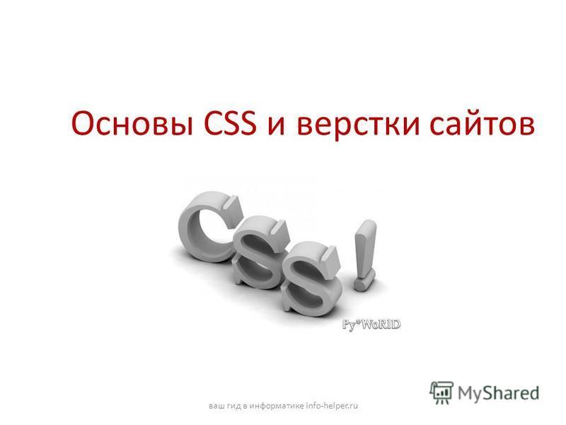Основы CSS и верстки сайтов ваш гид в информатике info-helper.ru