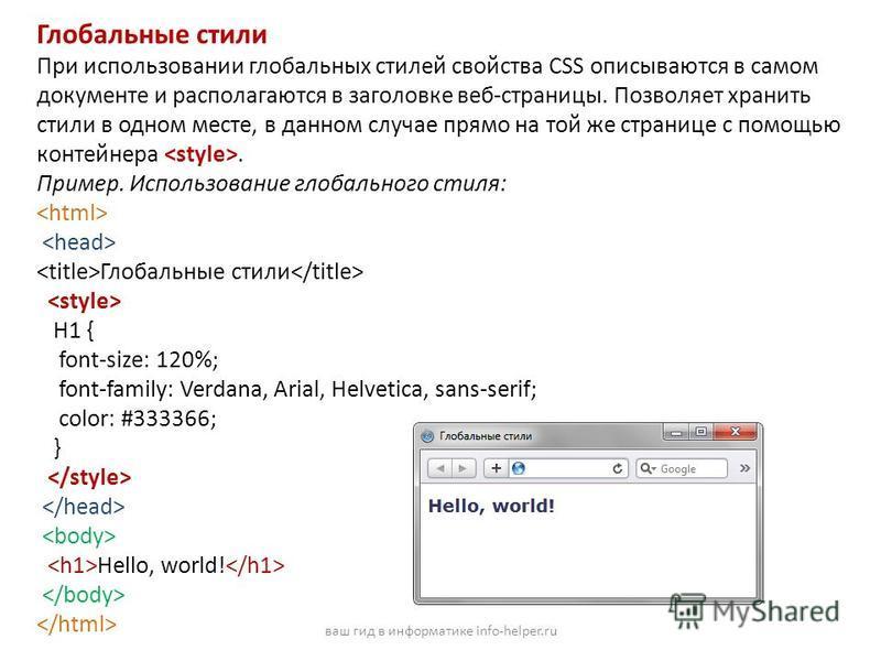Глобальные стили При использовании глобальных стилей свойства CSS описываются в самом документе и располагаются в заголовке веб-страницы. Позволяет хранить стили в одном месте, в данном случае прямо на той же странице с помощью контейнера. Пример. Ис