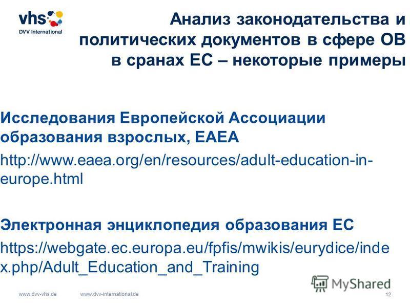12 www.dvv-vhs.dewww.dvv-international.de Анализ законодательства и политических документов в сфере ОВ в странах ЕС – некоторые примеры Исследования Европейской Ассоциации образования взрослых, EAEA http://www.eaea.org/en/resources/adult-education-in