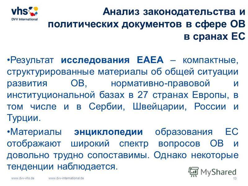 13 www.dvv-vhs.dewww.dvv-international.de Результат исследования EAEA – компактные, структурированные материалы об общей ситуации развития ОВ, нормативно-правовой и институциональной базах в 27 странах Европы, в том числе и в Сербии, Швейцарии, Росси