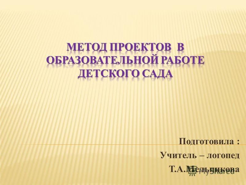 Подготовила : Учитель – логопед Т.А.Мельникова