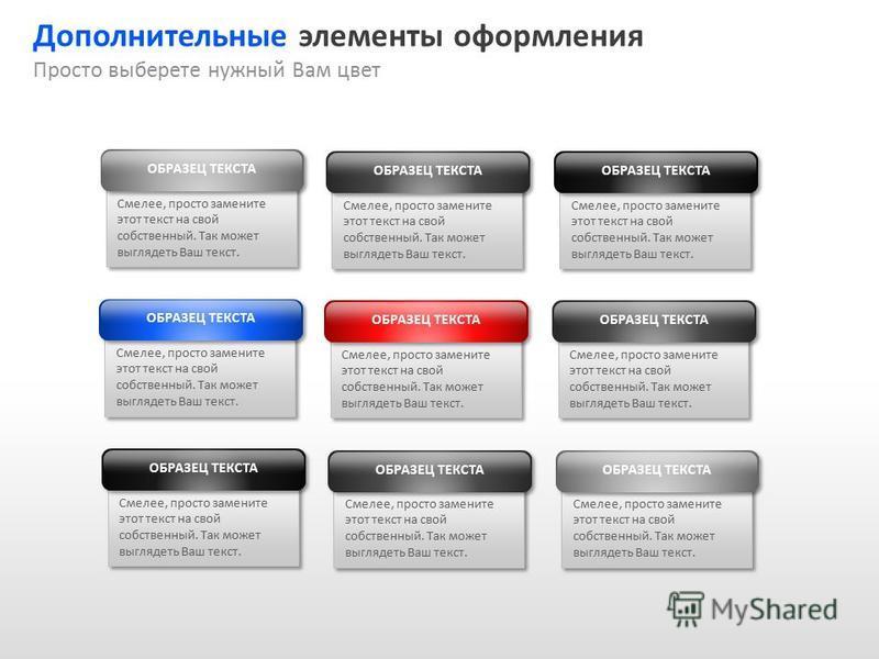 Slide GO.ru Дополнительные элементы оформления Просто выберете нужный Вам цвет ОБРАЗЕЦ ТЕКСТА Смелее, просто замените этот текст на свой собственный. Так может выглядеть Ваш текст. ОБРАЗЕЦ ТЕКСТА Смелее, просто замените этот текст на свой собственный
