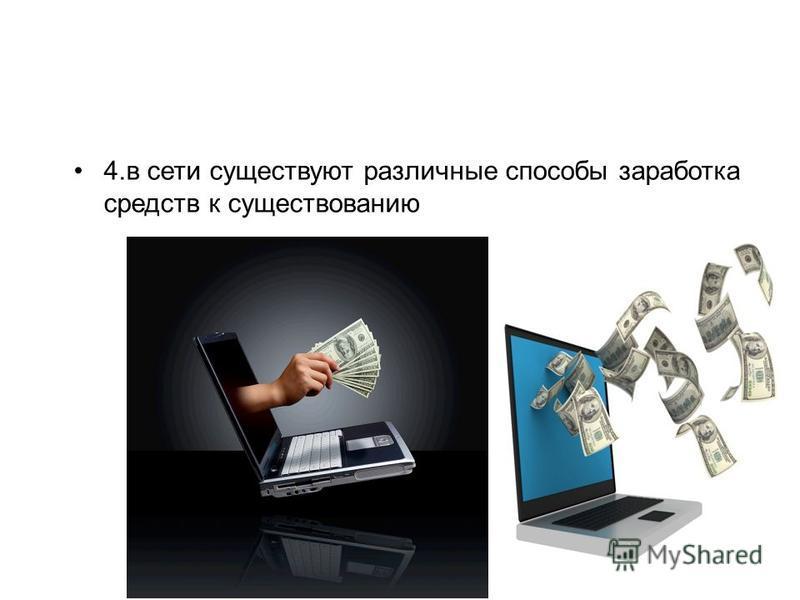 7 4. в сети существуют различные способы заработка средств к существованию