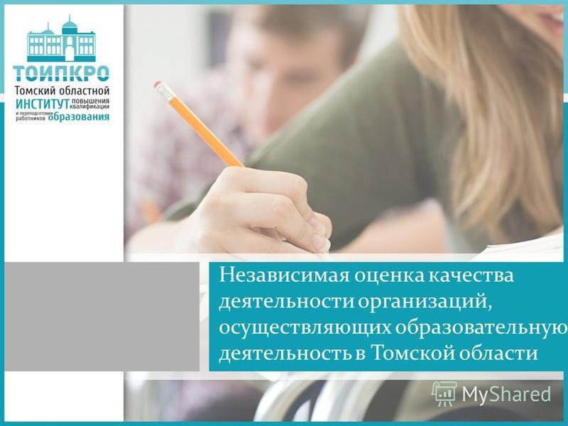 Независимая оценка качества деятельности организаций, осуществляющих образовательную деятельность в Томской области