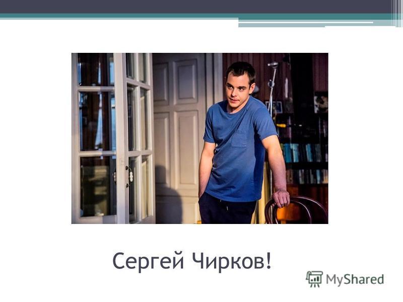 Сергей Чирков!