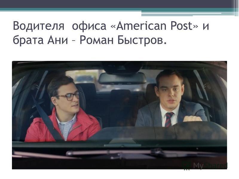 Водителя офиса «American Post» и брата Ани – Роман Быстров.
