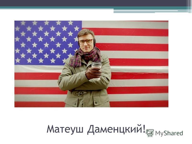 Матеуш Даменцкий!
