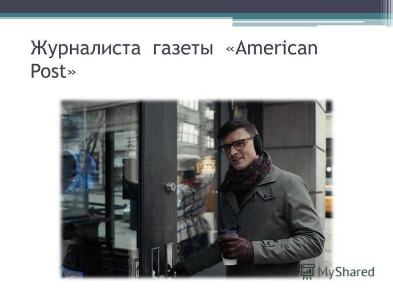 Журналиста газеты «American Post»
