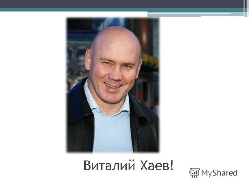 Виталий Хаев!