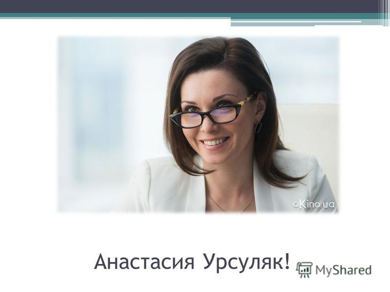 Анастасия Урсуляк!
