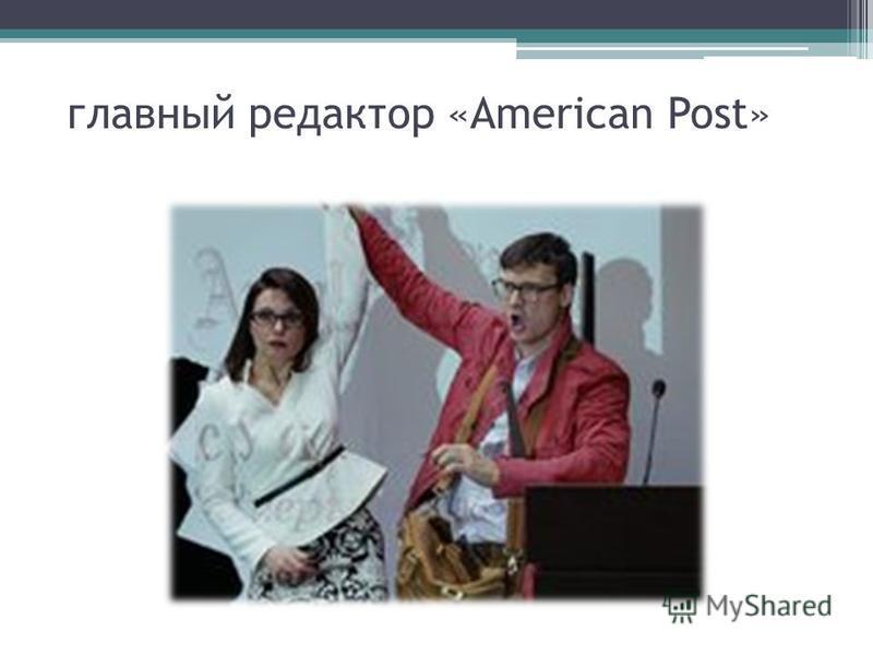 главный редактор «American Post»