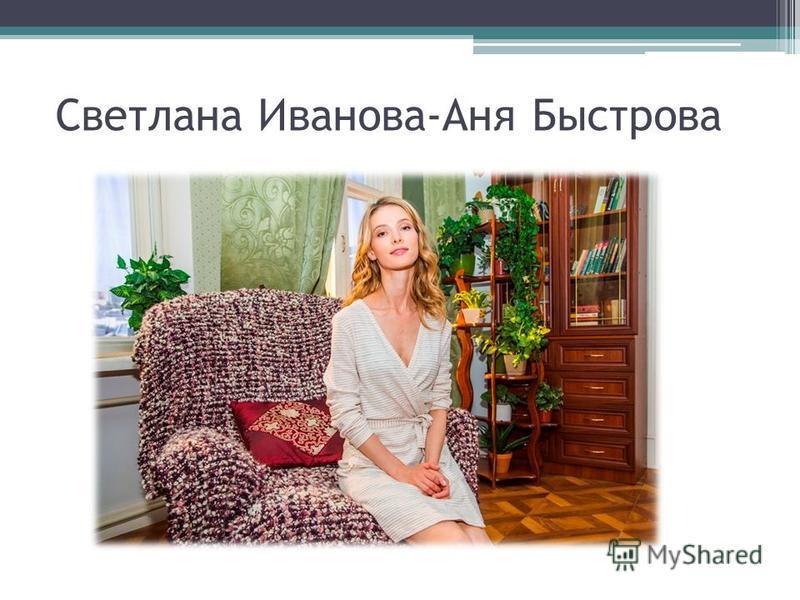 Светлана Иванова-Аня Быстрова