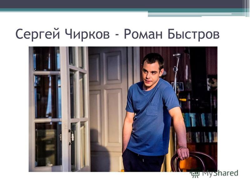 Сергей Чирков - Роман Быстров
