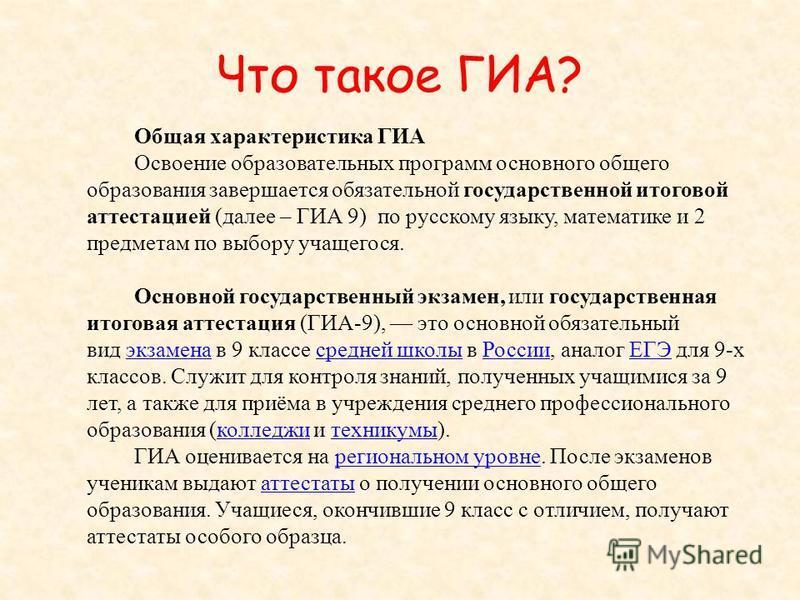 Что такое ГИА? Общая характеристика ГИА Освоение образовательных программ основного общего образования завершается обязательной государственной итоговой аттестацией (далее – ГИА 9) по русскому языку, математике и 2 предметам по выбору учащегося. Осно