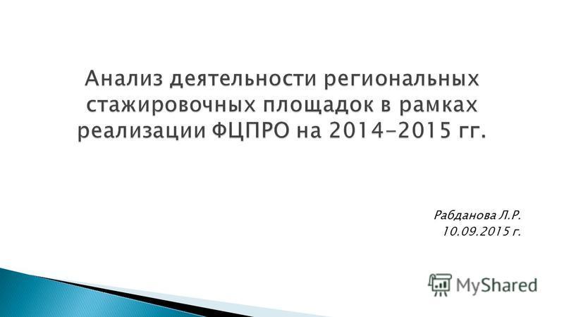Рабданова Л.Р. 10.09.2015 г.
