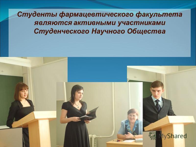 Студенты фармацевтического факультета являются активными участниками Студенческого Научного Общества