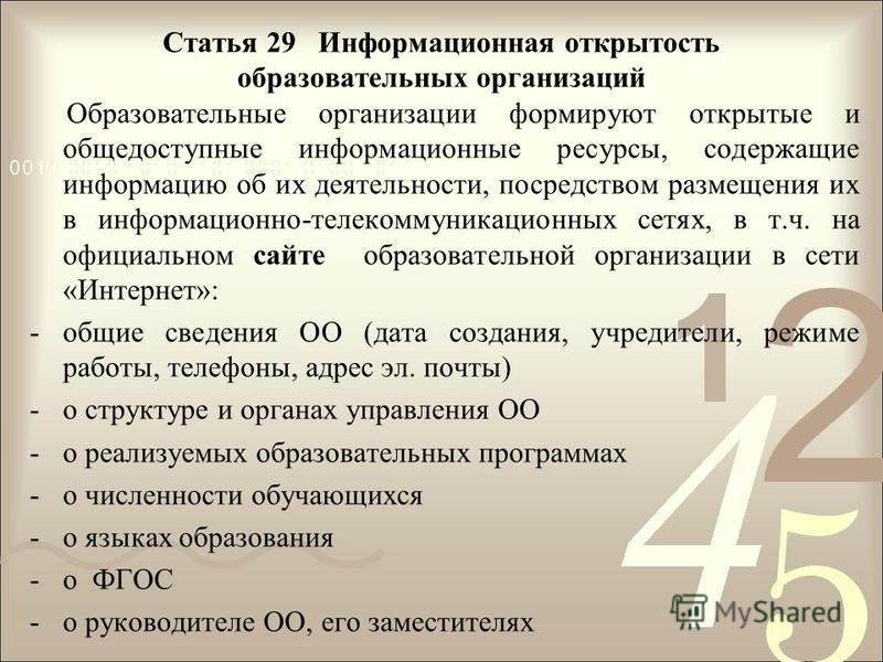 Статья 29 Информационная открытость образовательных организаций Образовательные организации формируют открытые и общедоступные информационные ресурсы, содержащие информацию об их деятельности, посредством размещения их в информационно-телекоммуникаци